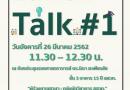 """กิจกรรมการเสวนา """"Lunch Talk #1 : การพัฒนาครู รูปแบบ Online"""""""