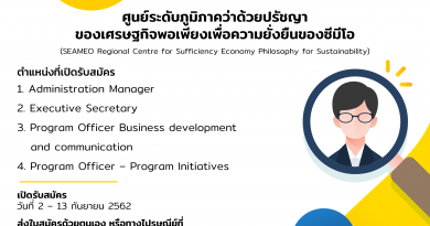การเปิดรับสมัครบุคคลเพื่อคัดเลือกเข้าปฏิบัติงานประจำศูนย์ระดับภูมิภาคของซีมีโอประเทศไทย