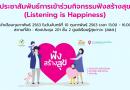 ประชาสัมพันธ์การเข้าร่วมกิจกรรมฟังสร้างสุข (Listening is Happiness)
