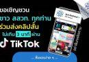 """ขอเชิญชวนผู้บริหารและพนักงานร่วมกัน ส่งคลิปวิดีโอ TikTok ในหัวข้อ IPSTStaffxTikTok ในกิจกรรม """"WE LOVE IPST"""" ปี 3 """"IPST Tik Tok #IPSTChallenge"""""""